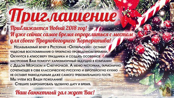 New Year's corporate party in the Oktyabrsky restaurant